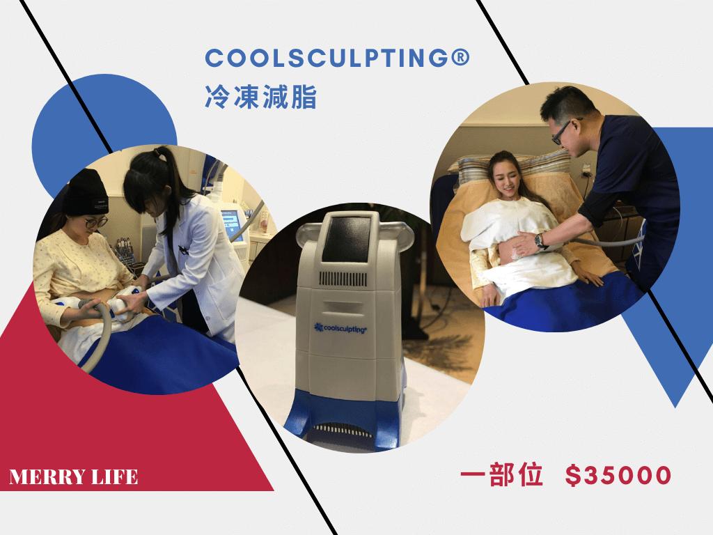 冷凍減脂Coolsculpting