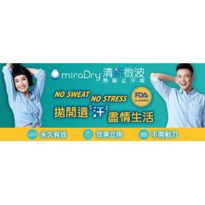 miraDry清新微波